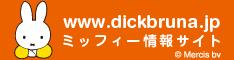 ミッフィー情報サイト
